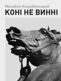 Коні не винні