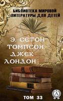 Бібліотека світової літератури для дітей. Е. Сетон-Томпсон, Джек Лондон. Том 33