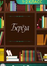 Літературне читання. 1-2 клас. Береза