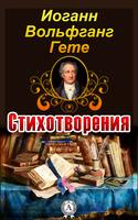 Вірші І.В. Гете. З ілюстраціями