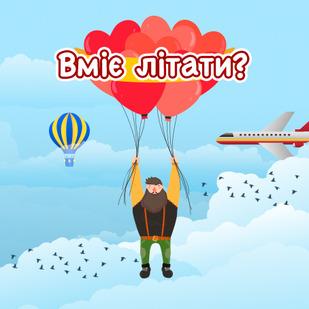 Вміє літати?