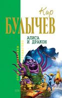 Аліса та дракон (збірка)