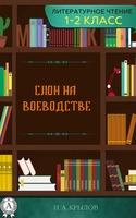 Літературне читання. 1-2 клас. Слон на воєводстві