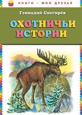 Мисливські історії