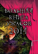 Большая книга ужасов 2014 (сборник)