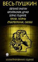 Весь Пушкін (ілюстроване видання)