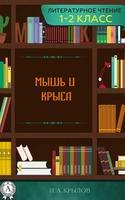 Літературне читання. 1-2 клас. Миша і Щур