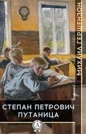 Степан Петрович Плутанина