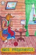 Лисиця-рукодільниця