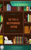 Літературне читання. 1-2 клас. Півень і Перлове зерно