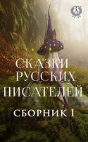 Казки російських письменників. Збірник 1