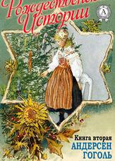 Різдвяні історії