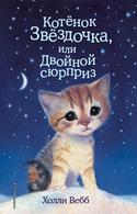 Кошеня Зіронька, або Подвійний сюрприз