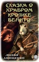 Казка про хороброго кролика Беніто