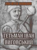 Гетьман Іван Виговський