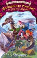 Чарівник Рональд та ручний дракон