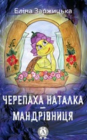 Черепаха Наталка - мандрівниця